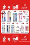 TEDİ 24 Mart 2017 Aktüel Ürünler Katalogu